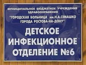 Все заболевшие менингитом ростовские дети выздоровели