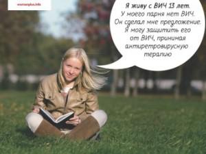 60 % россиян считают, что ВИЧ-положительные люди должны быть изолированы