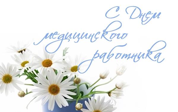 15 июня отмечают День медицинского работника и день отца