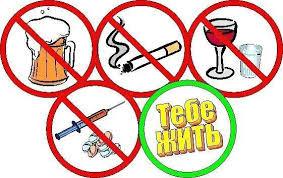 Вредные для здоровья привычки
