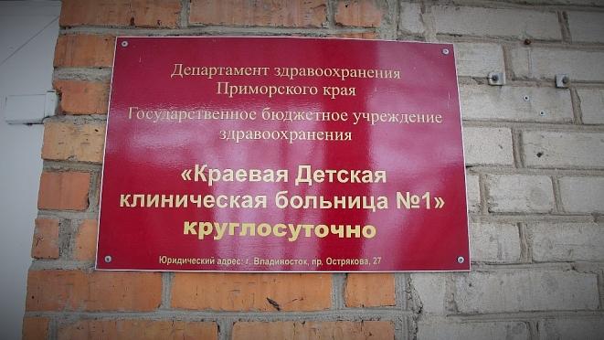 Владивосток взбудоражен информацией об отравлениях в Краевой детской больнице