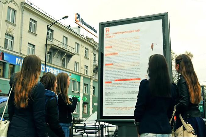На улицах Иркутска разместили плакаты с ВИЧ-инфицированной кровью