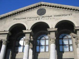 Колледжи Екатеринбурга: лучшие варианты.