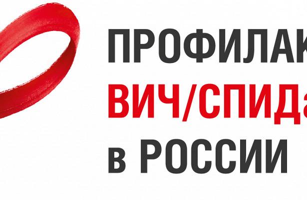 Почему ВИЧ профилактика в России такая не эффективная?