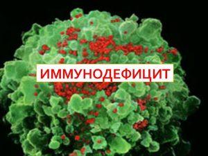 Диагностика иммунодефицитов: предупредить легче, чем лечить