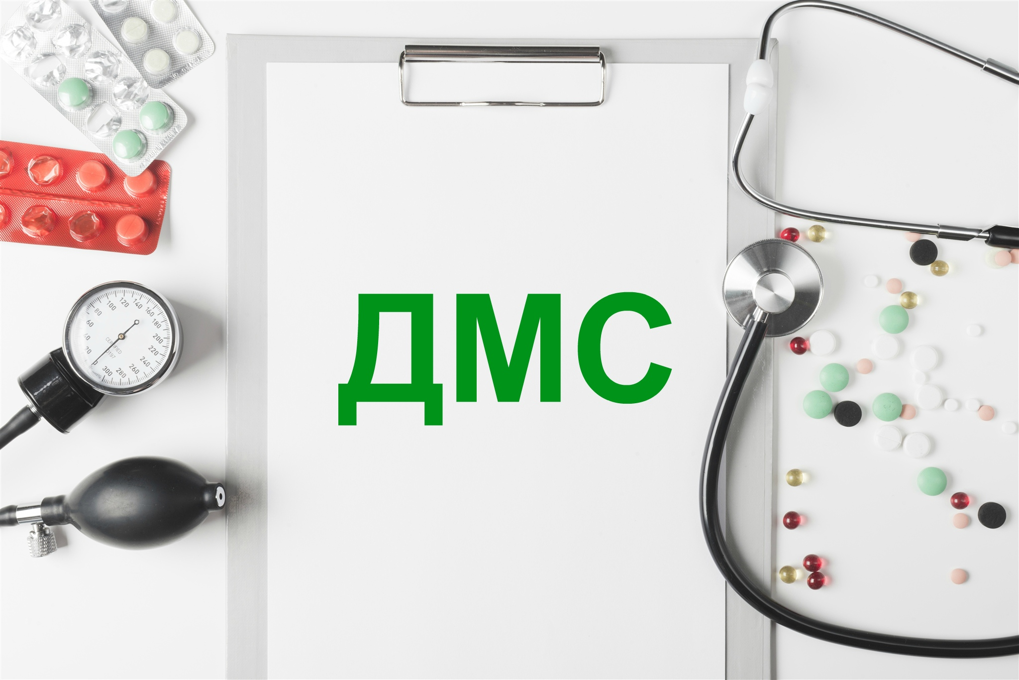 Получение добровольной медицинской страховки