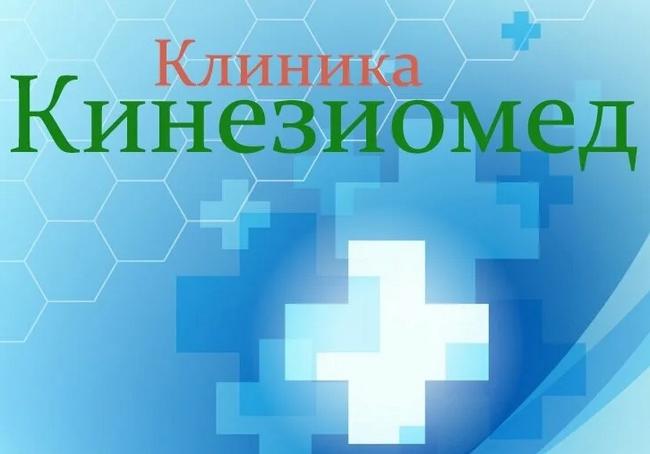 Обучение кинезиологии