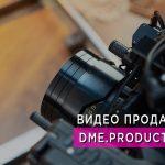 Заказывайте видео для бизнеса или вашей компании и получайте массу преимуществ от видео Продакшн Dme.Production